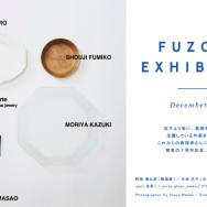 slide_fuzoroi