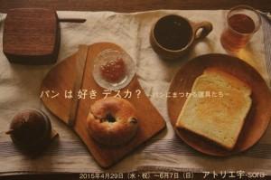 パンはすきですか